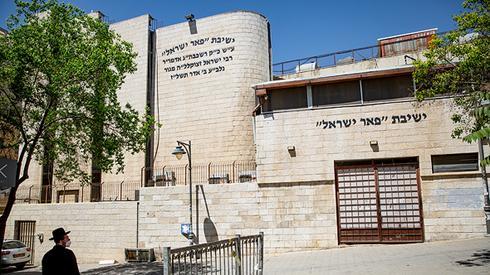 Йешива гурских хасидов в Иерусалиме. Фото: Алекс Коломойский